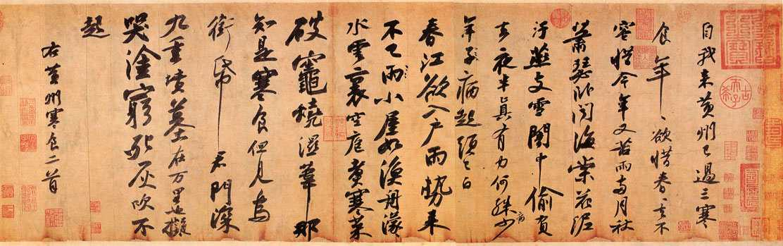 천하제삼행서: 소동파의 황주한식시첩(黃州寒食詩帖)